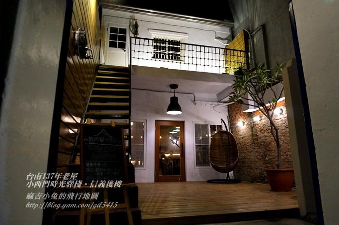 台南老屋:小西門時光驛棧(2014年搬至信義街60巷39號)