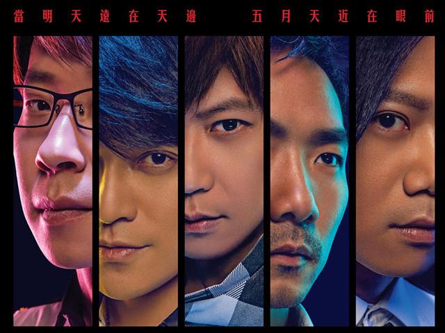 2013【5月天 諾亞方舟 MAYDAY NOWHERE 3D】演唱會&3D電影 觀後感~幸好台灣還有個成就經典的五月天