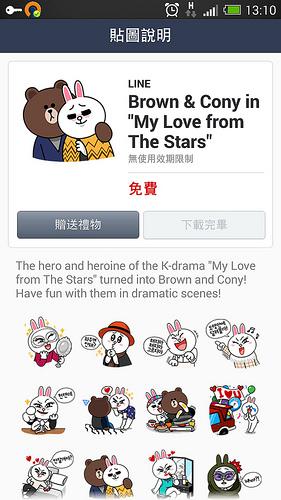 來自星星的你 LINE新版貼圖「熊大/都敏俊&兔兔/千頌伊」:My Love from The Stars