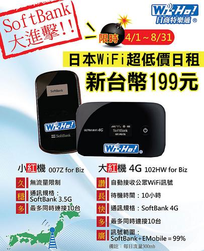 【日本無線上網訊息】Wi-Ho特樂通新機型「softbank大紅機4G」即日起至8/31,促銷價199/日