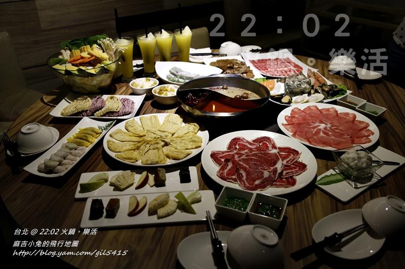 台北麻辣火鍋【22:02 火鍋。樂活】如花綻放的美味食材,優質健康又時尚的好味道!