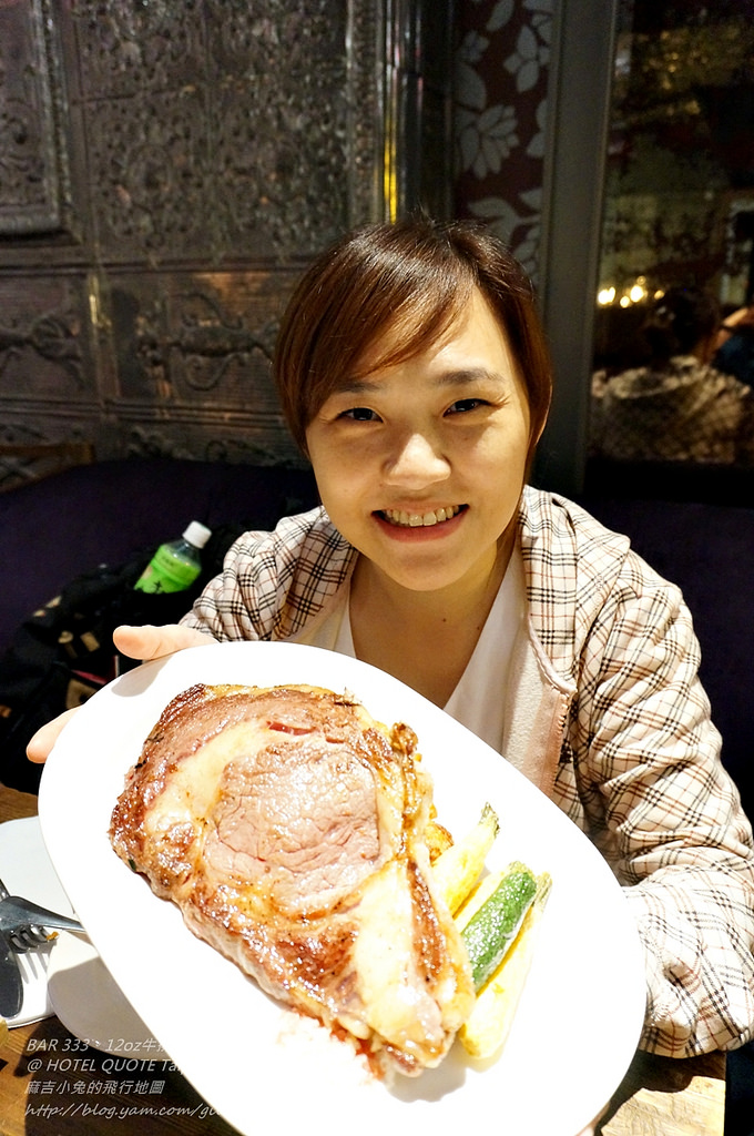 台北精品旅店HOTEL QUOTE Taipei 闊 旅館【BAR 333。12oz牛排套餐】