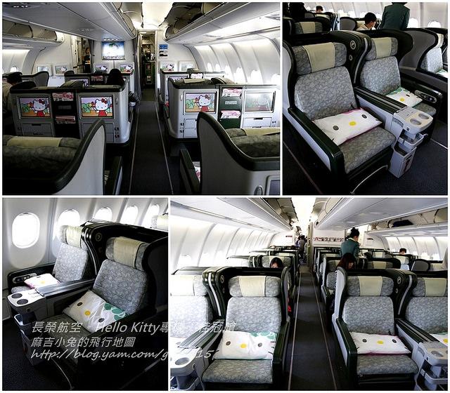 長榮航空 Hello Kitty彩繪機 桂冠商務艙~跟著Hello Kitty去日本