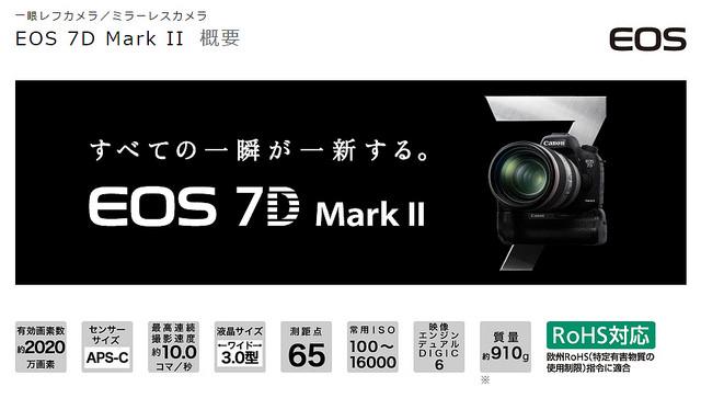 【Canon EOS 7D Mark II】11月日本上市,終於登場,7D、7D2、5D3、6D四款相機規格功能比較表