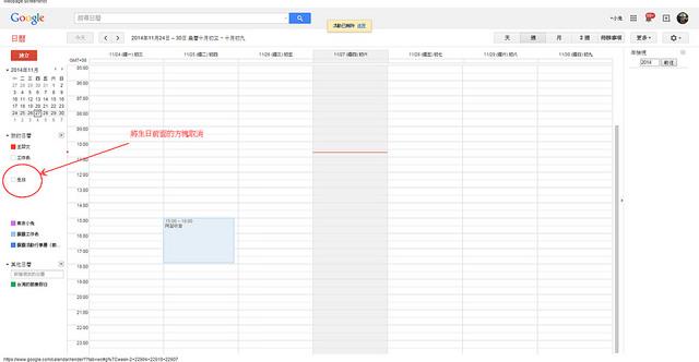 Google日曆(google calendar)如何取消生日提醒
