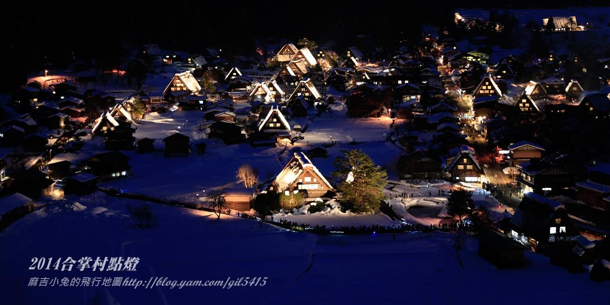 冬日的童話村。合掌村點燈